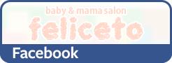 baby&mama salon フェリチェート